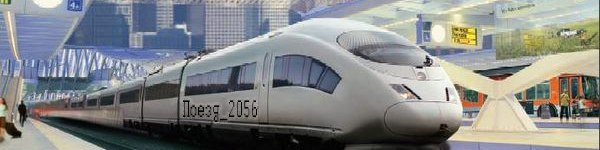 читать онлайн рассказ поезд 2056