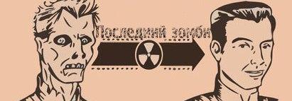 читать онлайн рассказ последний зомби